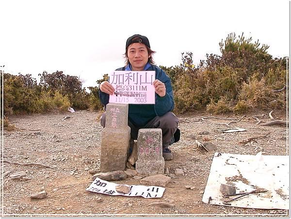 20031116加利山.JPG