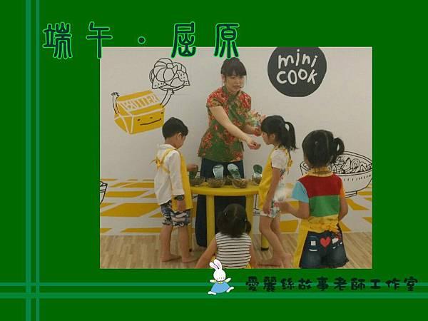 minicook 端午故事02