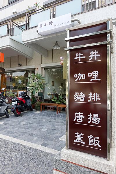 【台南 Tainan】住宅區美食,每次經過都一定會有人排隊 – 魚小璐和洋廚房