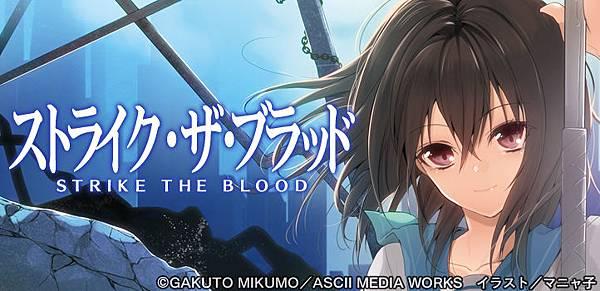 噬血狂襲 (1)
