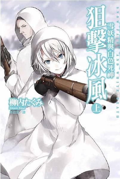 冰風 COVER