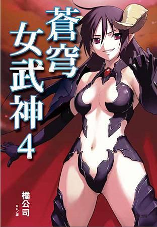 蒼穹女武神4