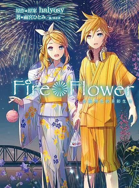 FIREFLOWER-封面