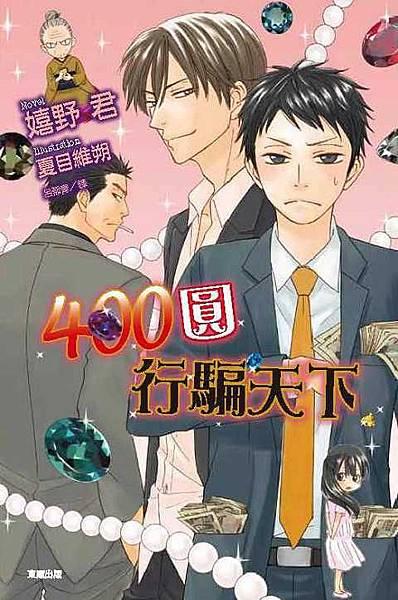 400圓行騙天下(001)