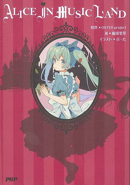 輕小說-愛麗絲音樂仙境-SS.jpg