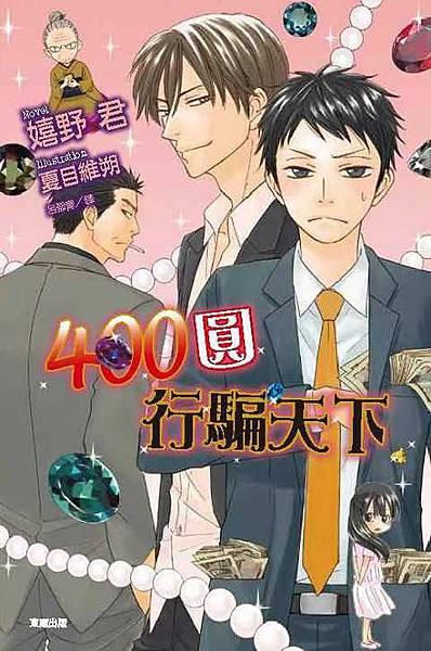 400圓行騙天下(001).jpg