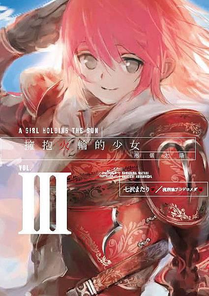火輪3cover.jpg