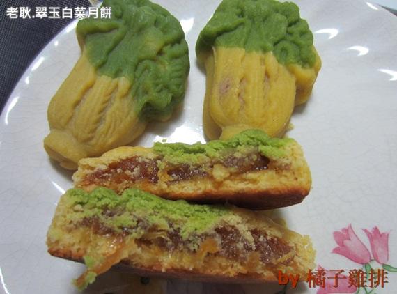 翡翠白菜月餅