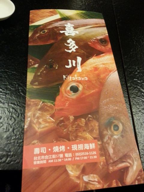 日式料理-喜多川