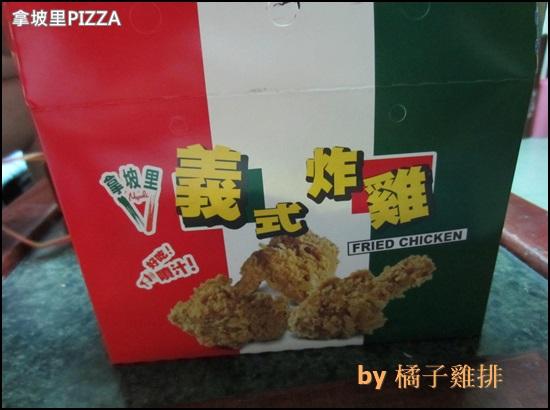 拿坡里披薩