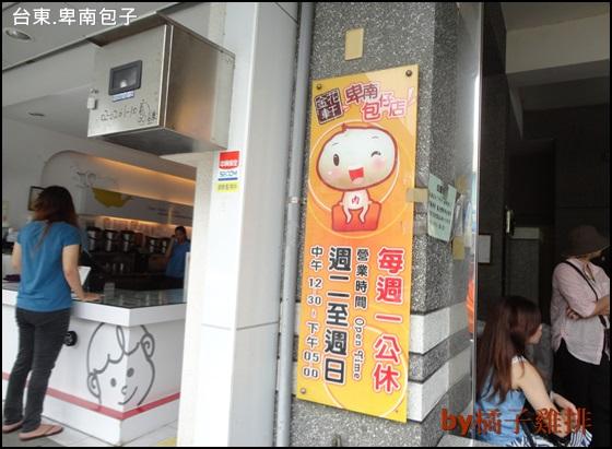 台東卑南包子店