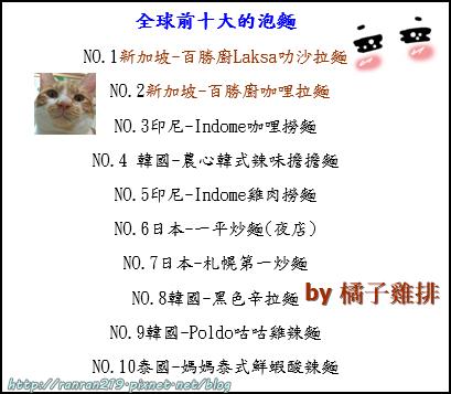 全球前十大泡麵排行榜表