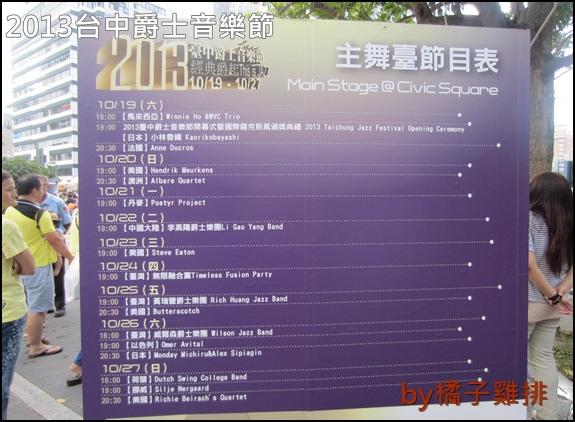 2013台中爵士音樂節