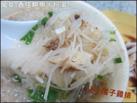 香佳旗魚米粉湯