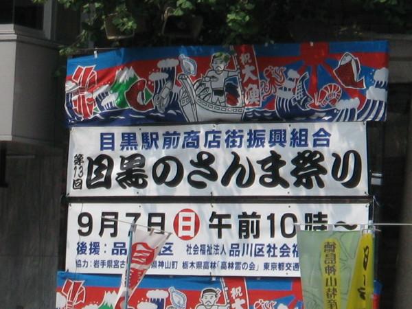 目黒秋刀魚祭り