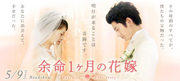 「余命一ヶ月の花嫁」5/9映画公開