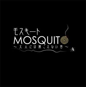 Mosquito Sound蚊聲*來電