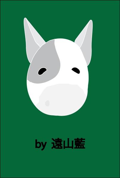 這世界有像牛的狗,讓你愛不釋手