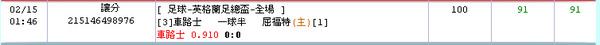 2月15注單01.bmp