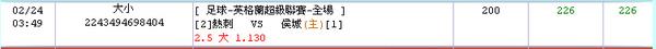2月23日注單.bmp