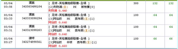 3月45日注單01.bmp