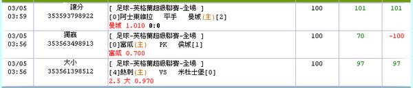 3月45日注單02.bmp