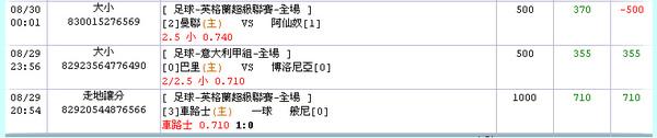 8月2930日注單.bmp