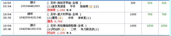 10月0304注單02.bmp