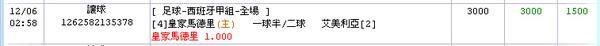 12月0506注單02.bmp