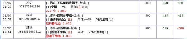 3月0607比賽注單01.bmp