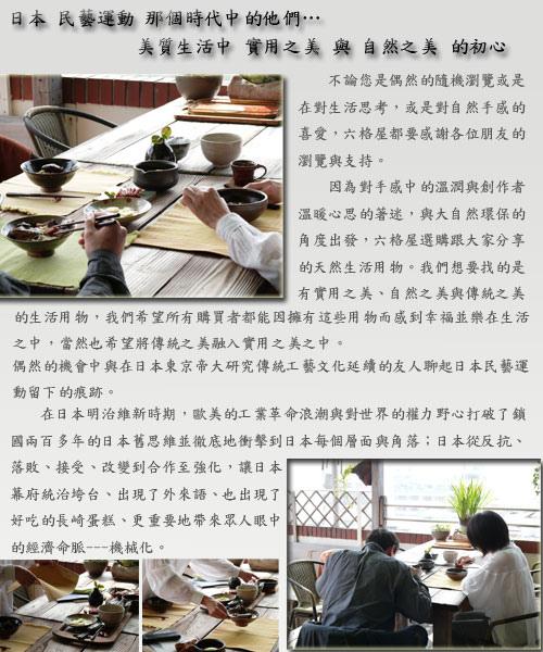 民藝運動.jpg