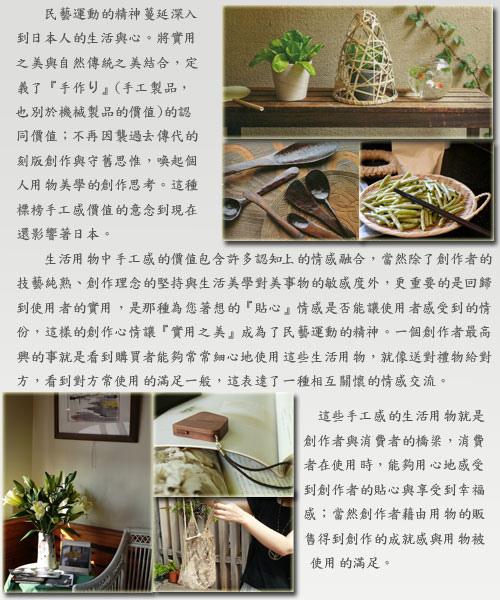 民藝運動-3.jpg