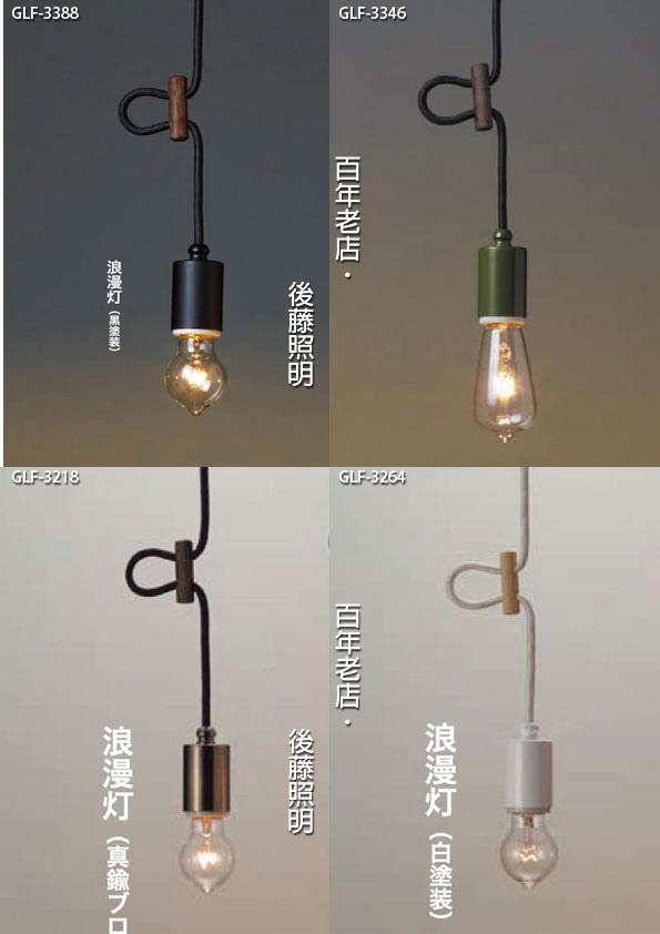 簡易吊燈四色1