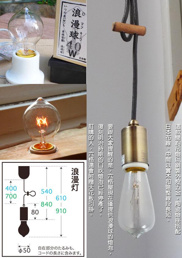 簡易吊燈四色2