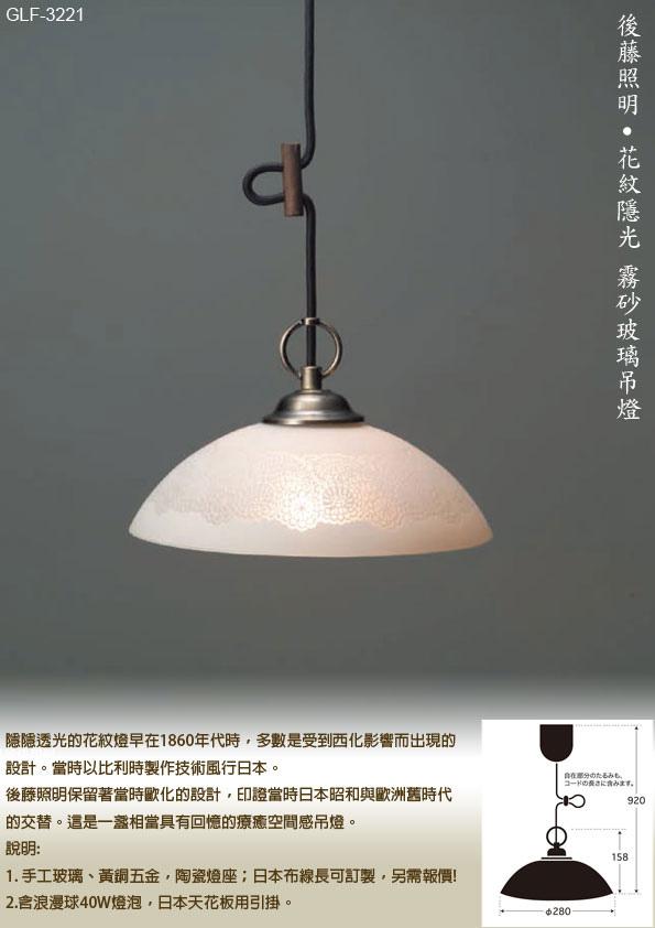 GLF3221隱花紋吊燈1