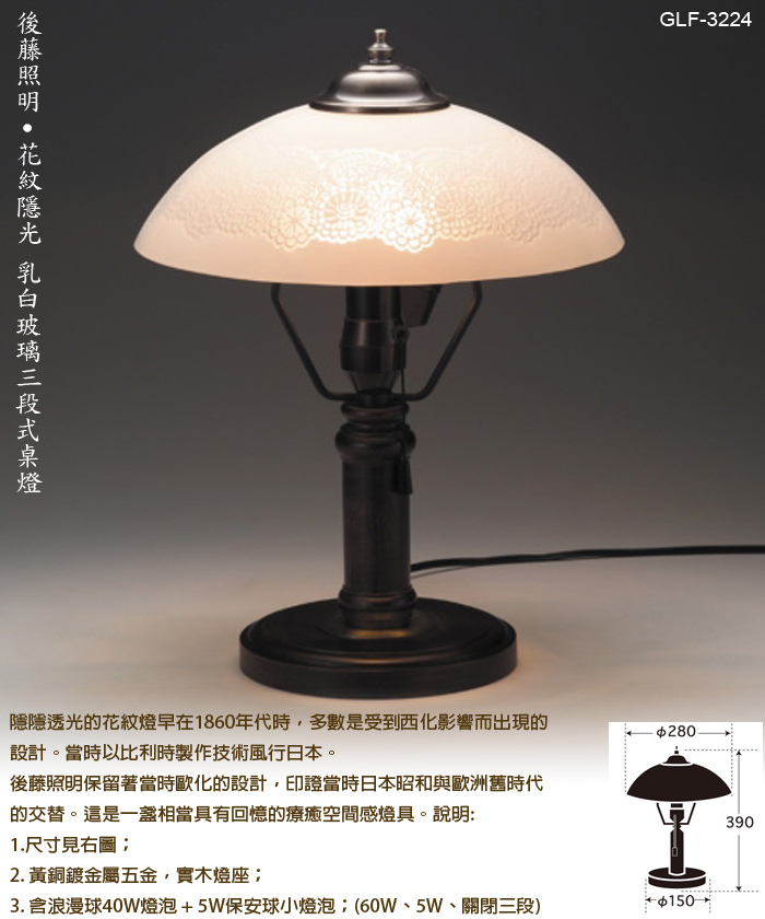 GLF3224隱花紋桌燈