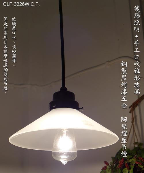 GLF-3226錐玻黑五金吊燈1