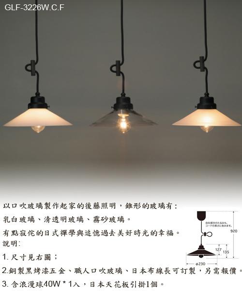 GLF-3226錐玻黑五金吊燈3