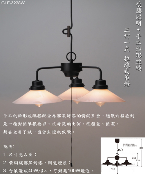 GLF3228W乳白玻黑五金三燈組1