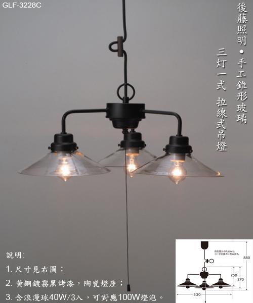 GLF3228W乳白玻黑五金三燈組2