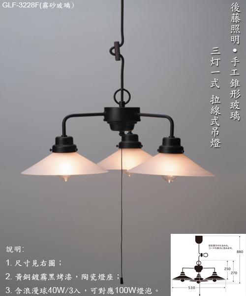 GLF3228W乳白玻黑五金三燈組3