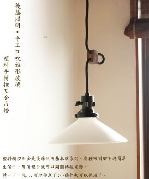 GLF3204-06錐玻PP塑料吊燈1