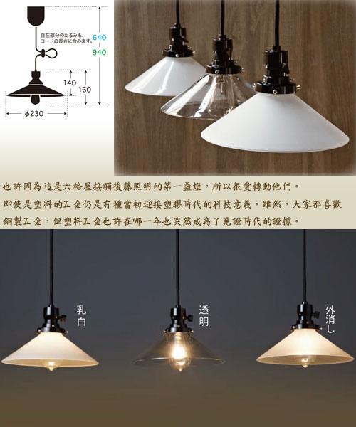 GLF3204-06錐玻PP塑料吊燈3