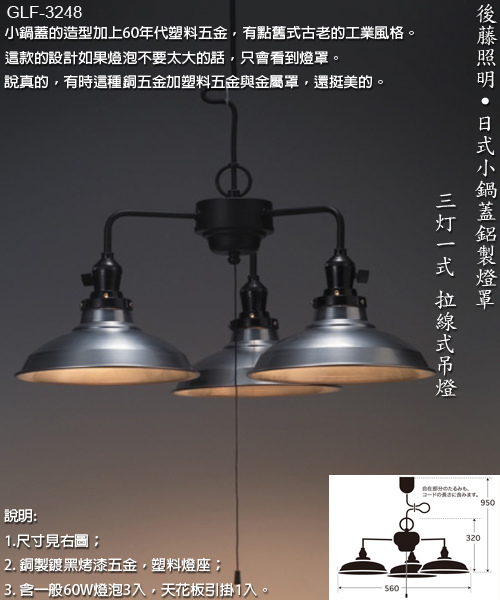GLF3248小鍋蓋塑料三燈一式吊燈1