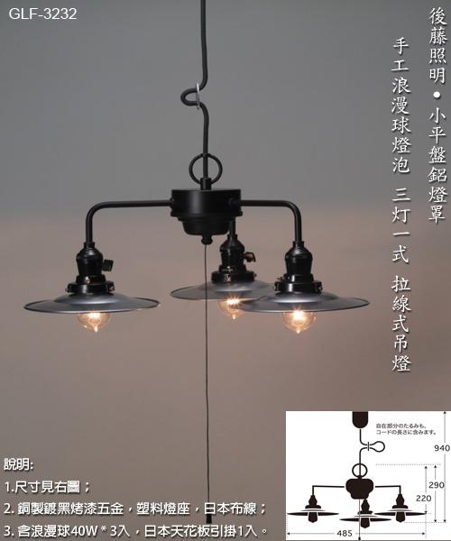 GLF3232小鋁平蓋塑料三燈一式吊燈1