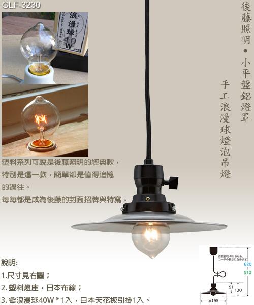 GLF3230小鋁平蓋塑料浪慢球吊燈1