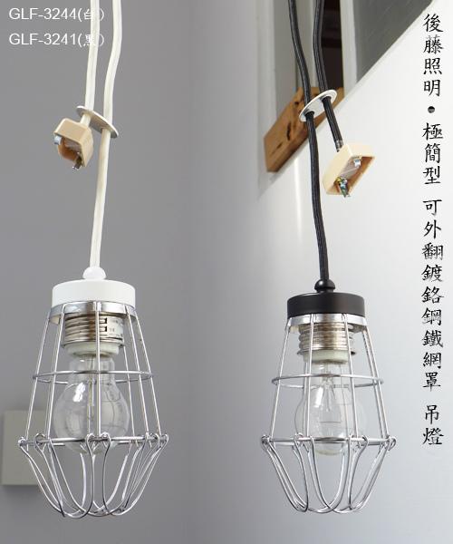 GLF3241可掀網簡易吊燈-1
