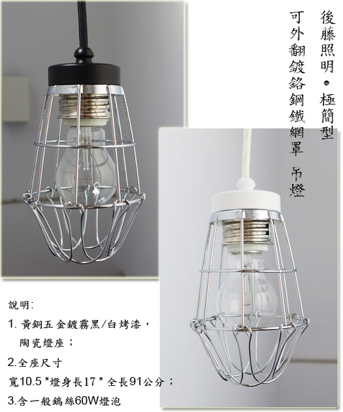 GLF3241可掀網簡易吊燈-3