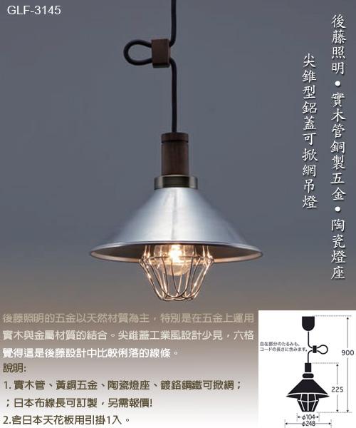 GLF-3145尖錐蓋可掀網吊燈1