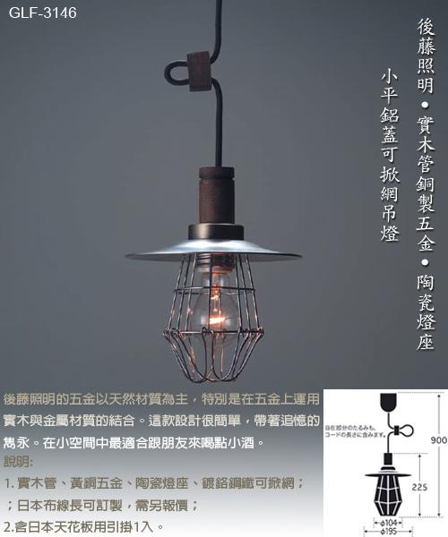 GLF-3146小平蓋可掀網吊燈1